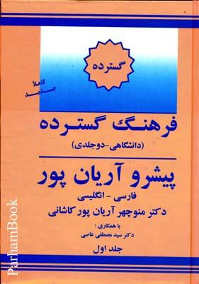 فرهنگ گسترده ج1و 2  فارسي -انگليسي