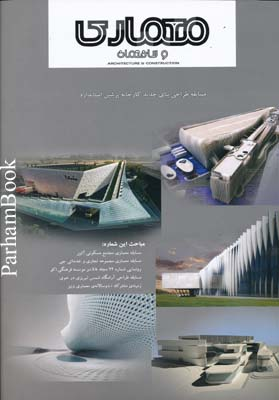 مجله معماري و ساختمان 33 مسابقه طراحي