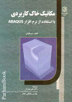 مكانيك خاك كاربردي با استفاده از نرم افزار ABAQUS