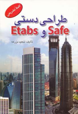 طراحي دستي Etabs و Safe با CD