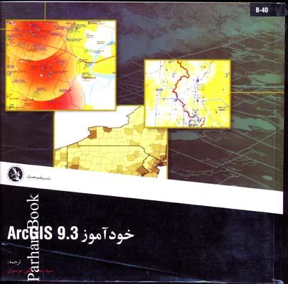 خودآموزArcGis 9.3
