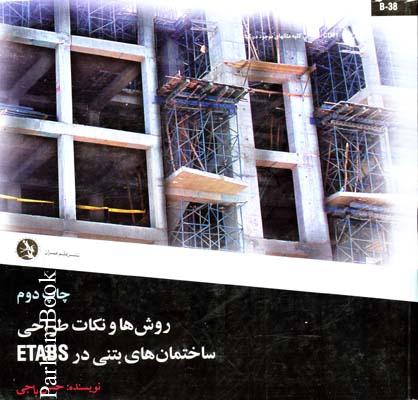 روش ها و نكات طراحي ساختمان هاي بتني در ETABS