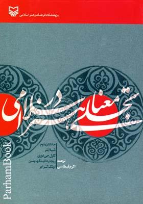 تجلي معنا در هنر اسلامي
