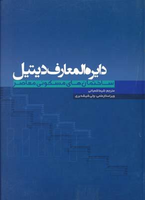 دايره المعارف ديتيل ساختمان هاي مسكوني معاصر