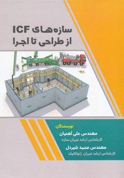 سازه هاي ICF از طراحي تا اجرا