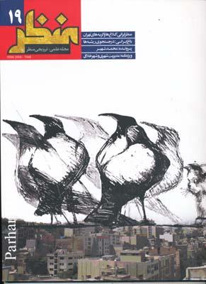 مجله علمي منظر 19