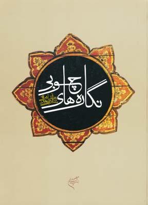 نگاره هاي چوبي مساجد آذربايجان شرقي