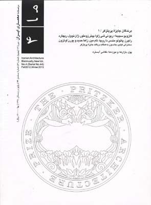 فصلنامه معماري ايران 4