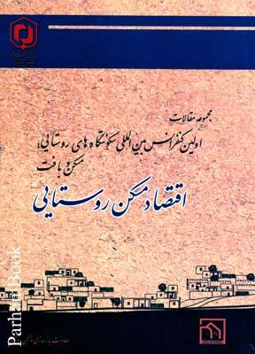 مجموعه مقالات اقتصاد مسكن روستايي