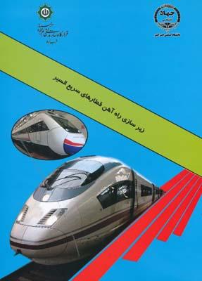 زير سازي راه آهن قطارهاي سريع السير
