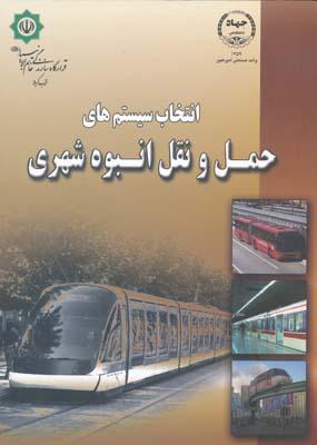 انتخاب سيستم هاي حمل و نقل انبوه شهري