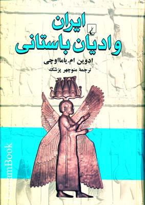 ايران و اديان باستاني