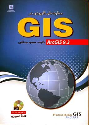 مهارت هاي كاربردي در GIS با 2 CD