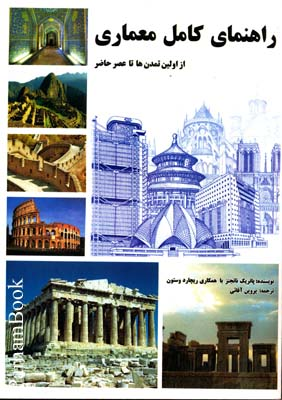 راهنماي كامل معماري از اولين تمدن ها تا عصر حاضر