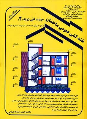 نقشه كشي عمومي ساختمان درجه 2 به روش مدولار