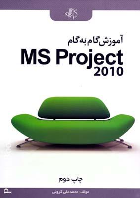 آموزش گام به گام MS PROject 2010 با CD