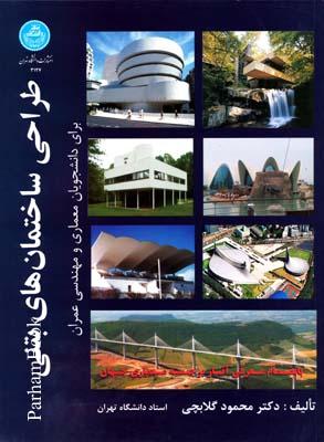 طراحي ساختمان هاي بتني براي معماري و عمران