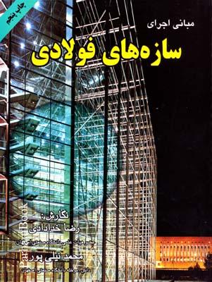 مباني اجراي سازه هاي فولادي چ4