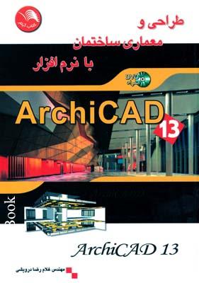 طراحي و معماري ساختمان ARCHICAD 13 با CD