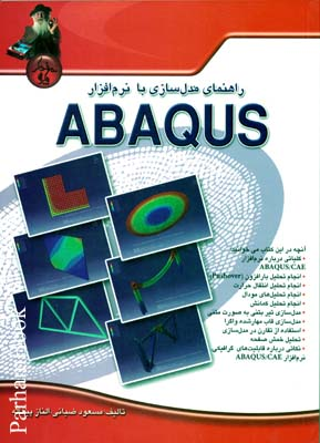 راهنماي مدل سازي با نرم افزار ABAQUS با CD