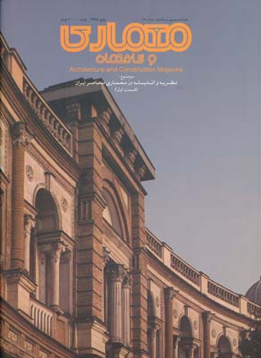 مجله معماري و ساختمان 59 - نظريه و انديشه در معماري معاصر ايران قسمت اول