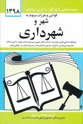 قوانين و مقررات شهر و شهرداري 1398