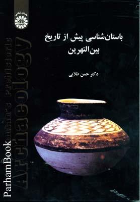 باستان شناسي پيش از تاريخ بين النهرين