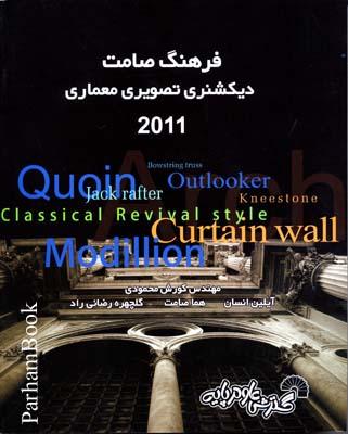 فرهنگ صامت ديكشنري تصويري معماري 2011