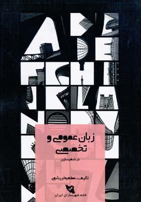 زبان عمومي و تخصصي در شهرسازي - ابريشمي