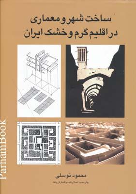 ساخت شهر و معماری در اقلیم گرم و خشک ایران
