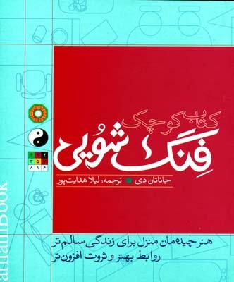 كتاب كوچك فنگ شويي
