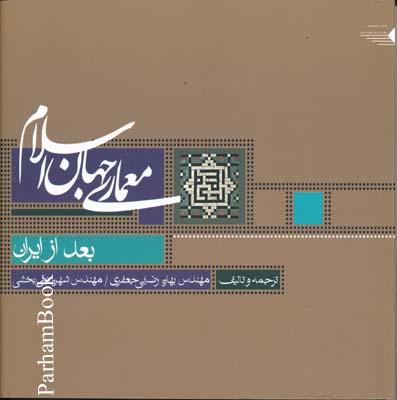 معماري جهان اسلام بعد از ايران -2