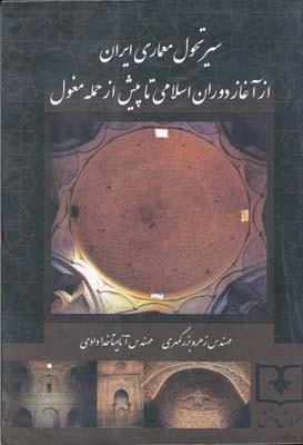 سير تحول معماري ايران
