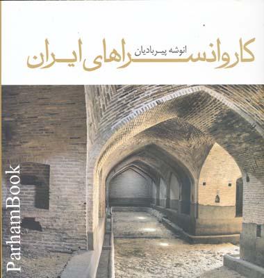 كاروانسراهاي ايران