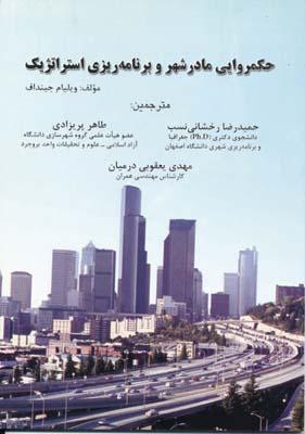 حكمروايي مادر شهر و برنامه ريزي استراتژيك
