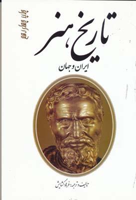 تاريخ هنر ايران و جهان -فرهاد گشايش