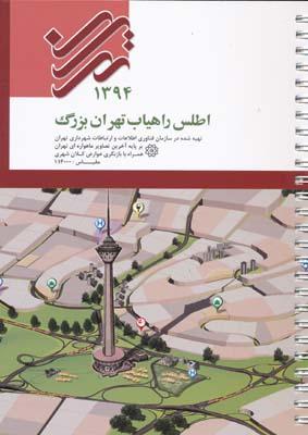 اطلس راهياب تهران بزرگ 94