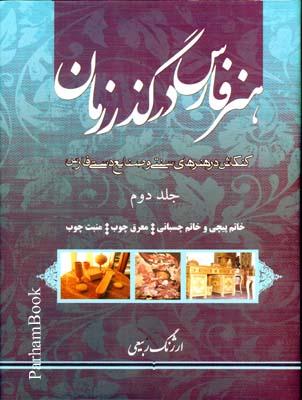 هنر فارس در گذر زمان ج2