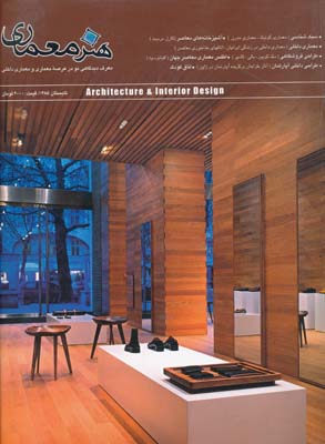 فصلنامه هنر معماري تابستان 85 ج1