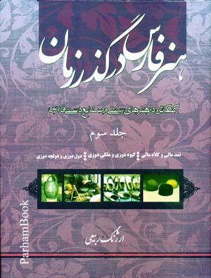 هنر فارس در گذر زمان ج3