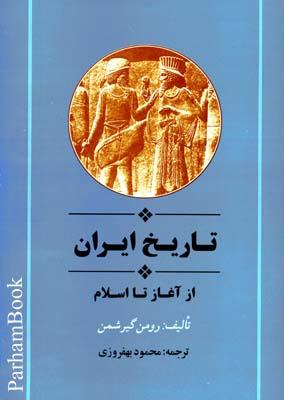 تاريخ ايران از آغاز تا اسلام