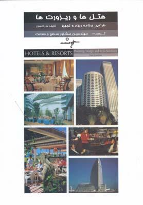 هتل ها و ريزورت ها