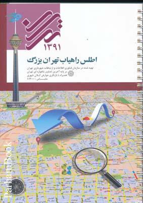 اطلس راهياب تهران بزرگ93