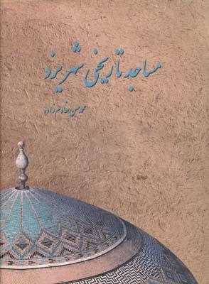 مساجد تاريخي شهر يزد