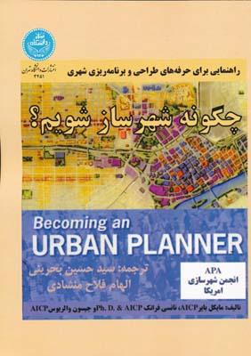 چگونه شهرساز شويم