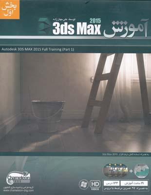 dvdآموزش 3ds max بخش اول