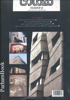 مجله معماري و ساختمان 32