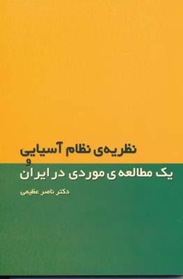 نظريه نظام آسيايي و يك مطالعه ي موردي در ايران