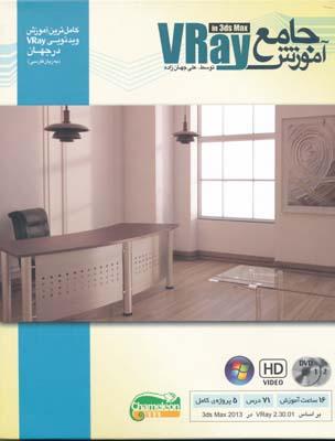 dvdآموزش جامع Vray