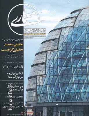 مجله همشهري معماري 16